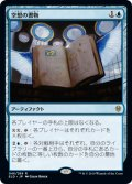 【JPN/ELD】空想の書物/Folio of Fancies 『R』 [青]