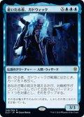 【JPN/ELD】老いたる者、ガドウィック/Gadwick, the Wizened 『R』 [青]