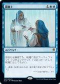 【JPN/ELD/FOIL★】鏡細工/Mirrormade 『R』 [青]