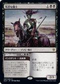 【JPN/ELD】残忍な騎士/Murderous Rider 『R』 [黒]