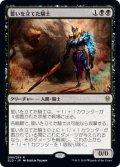 【JPN/ELD/FOIL★】誓いを立てた騎士/Oathsworn Knight 『R』 [黒]