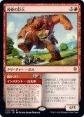 【JPN/ELD/FOIL★】砕骨の巨人/Bonecrusher Giant 『R』 [赤]