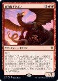 【JPN/ELD/FOIL★】日和見ドラゴン/Opportunistic Dragon 『R』 [赤]