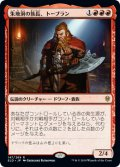 【JPN/ELD】朱地洞の族長、トーブラン/Torbran, Thane of Red Fell 『R』 [赤]