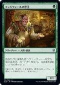 【JPN/ELD】エッジウォールの亭主/Edgewall Innkeeper 『U』 [緑]