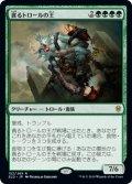 【JPN/ELD/FOIL★】貪るトロールの王/Feasting Troll King 『R』 [緑]