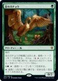 【JPN/ELD/FOIL★】金のガチョウ/Gilded Goose 『R』 [緑]
