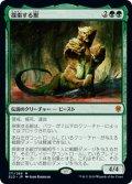 【JPN/ELD】探索する獣/Questing Beast 『M』 [緑]