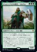 【JPN/ELD/FOIL★】ギャレンブリグの領主、ヨルヴォ/Yorvo, Lord of Garenbrig 『R』 [緑]