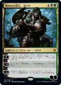 【JPN/ELD/FOIL★】呪われた狩人、ガラク/Garruk, Cursed Huntsman 『M』 [マルチ]