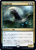 【JPN/ELD/FOIL★】メア湖の海蛇/Lochmere Serpent 『R』 [マルチ]