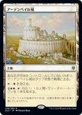【JPN/ELD/FOIL★】アーデンベイル城/Castle Ardenvale 『R』 [土地]