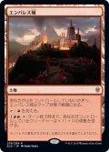 【JPN/ELD/FOIL★】エンバレス城/Castle Embereth 『R』 [土地]