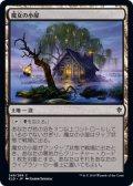 【JPN/ELD】魔女の小屋/Witch's Cottage 『C』 [土地]