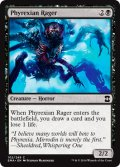 【ENG/EMA/FOIL★】ファイレクシアの憤怒鬼/Phyrexian Rager 『C』