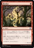 【JPN/EMA】炎の突き/Flame Jab 『U』