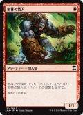 【JPN/EMA】密林の猿人/Kird Ape 『C』