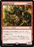 【JPN/EMA】包囲攻撃の司令官/Siege-Gang Commander 『R』