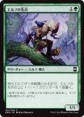 【JPN/EMA】エルフの先兵/Elvish Vanguard 『C』