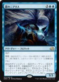 【JPN/EMN】霜のニブリス/Niblis of Frost 『R』
