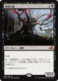 【JPN/EMN】地獄の樹/Tree of Perdition 『M』