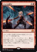 【JPN/EMN】ナヒリの怒り/Nahiri's Wrath 『M』