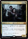 【JPN/EMN】ギサとゲラルフ/Gisa and Geralf 『M』