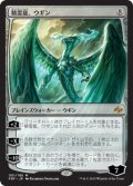 【JPN/FRF】精霊龍、ウギン/Ugin, the Spirit Dragon