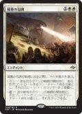 【JPN/FRF】城塞の包囲/Citadel Siege