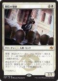 【JPN/FRF】僧院の導師/Monastery Mentor