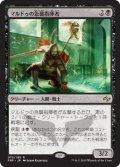 【JPN/FRF】マルドゥの急襲指揮者/Mardu Strike Leader
