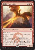 【JPN/FRF】炎跡のフェニックス/Flamewake Phoenix