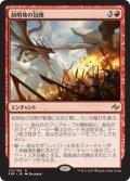 【JPN/FRF】前哨地の包囲/Outpost Siege