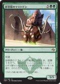 【JPN/FRF】砂草原のマストドン/Sandsteppe Mastodon