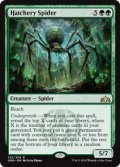 【ENG/GRN】孵卵場の蜘蛛/Hatchery Spider 『R』 [緑]