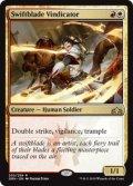 【ENG/GRN】速太刀の擁護者/Swiftblade Vindicator 『R』 [マルチ]