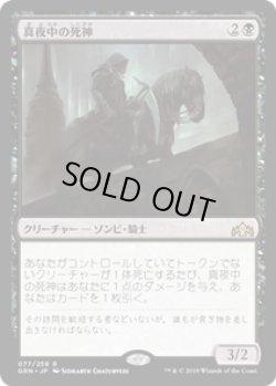 画像1: 【JPN/GRN】真夜中の死神/Midnight Reaper 『R』 [黒]