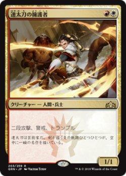 画像1: 【JPN/GRN】速太刀の擁護者/Swiftblade Vindicator 『R』 [マルチ]