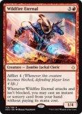 【ENG/HOU】野火の永遠衆/Wildfire Eternal 『R』 [赤]