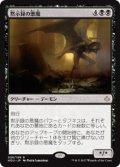 【JPN/HOU】黙示録の悪魔/Apocalypse Demon 『R』 [黒]