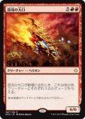 【JPN/HOU】混沌の大口/Chaos Maw 『R』 [赤]