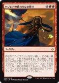 【JPN/HOU】ハゾレトの終わりなき怒り/Hazoret's Undying Fury 『R』 [赤]