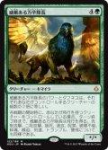 【JPN/HOU】威厳ある万卒隊長/Majestic Myriarch 『M』 [緑]