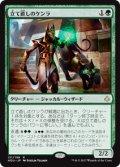 【JPN/HOU】立て直しのケンラ/Resilient Khenra 『R』 [緑]