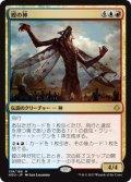 【JPN/HOU/FOIL★ 】蝗の神/The Locust God