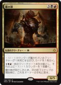 【JPN/HOU】蠍の神/The Scorpion God 『M』 [マルチ]