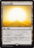 【JPN/HOU】終わりなき砂漠/Endless Sands 『R』 [土地]
