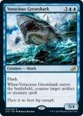 【ENG/IKO】大食の巨大鮫/Voracious Greatshark 『R』 [青]