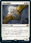 【JPN/IKO】光明の繁殖蛾/Luminous Broodmoth 『M』 [白]