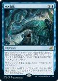 【JPN/IKO】サメ台風/Shark Typhoon 『R』 [青]